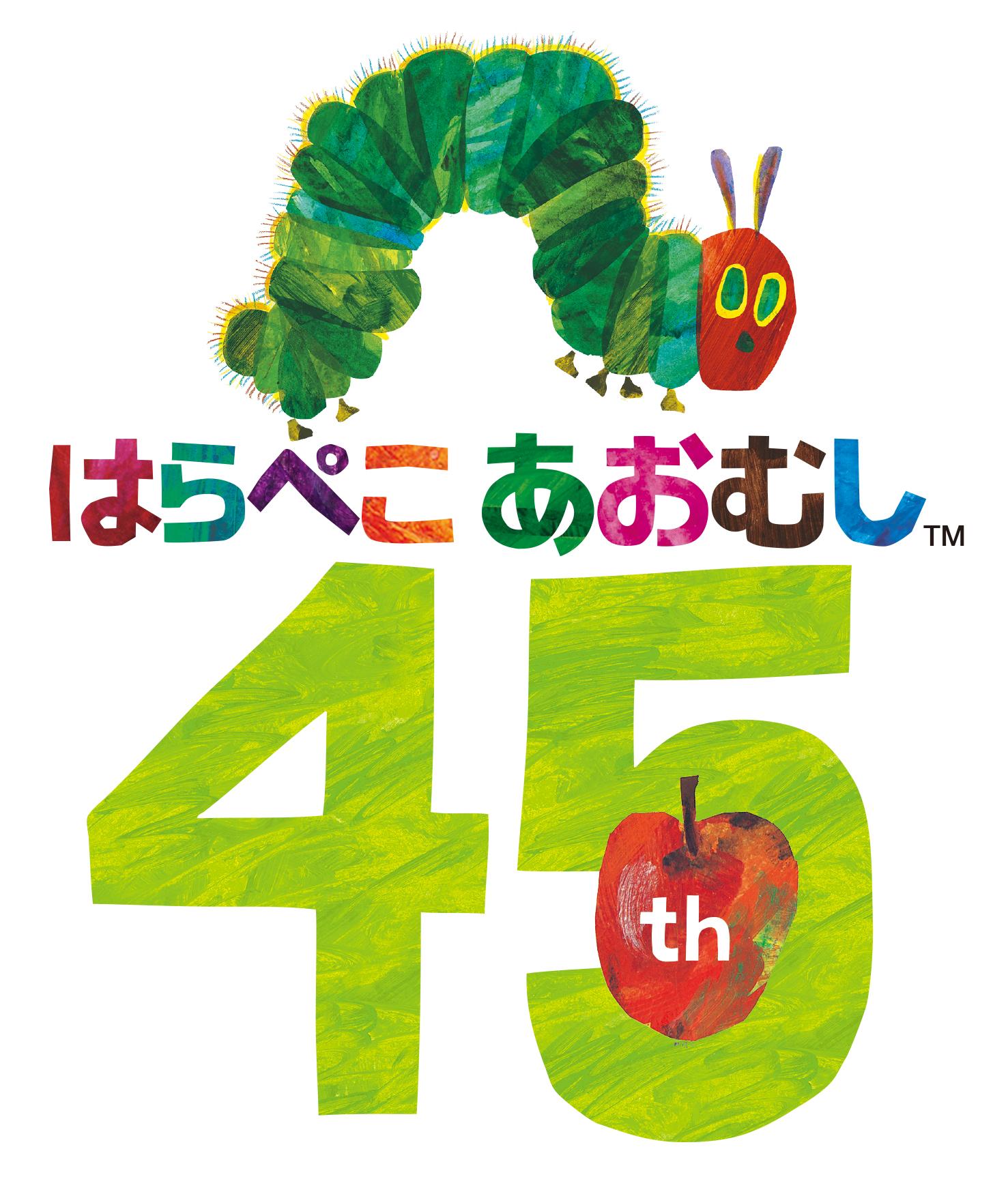 はらぺこあおむし45周年 初版本の印刷は日本だった!