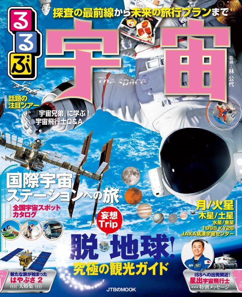 宇宙旅行の最前線を知るなら 「るるぶ宇宙」がついに発売!