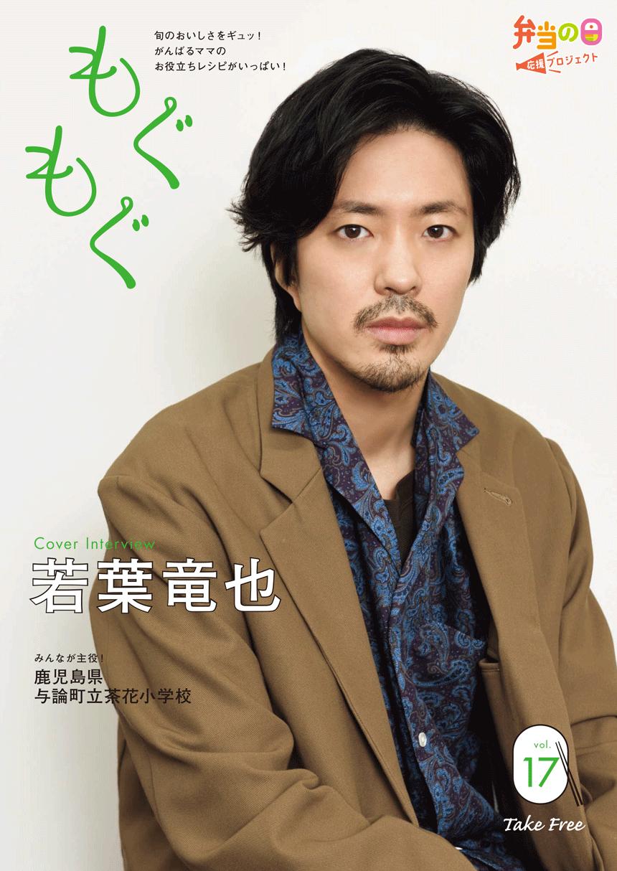 「もぐもぐ 」vol.17(4月10日発行)の表紙は若葉 竜也さん