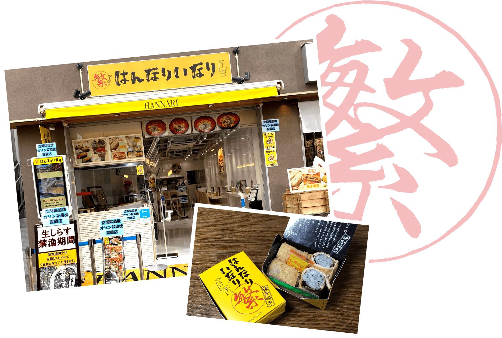 鎌倉名物「はんなりいなり」通販サイトがオープン 「春の軽食セット」が期間限定登場