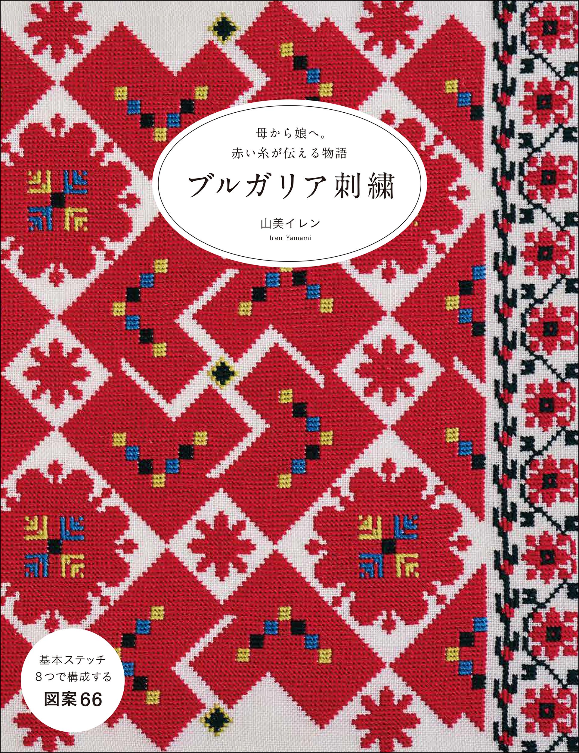 伝統のブルガリア刺しゅう 日常に使える図案集