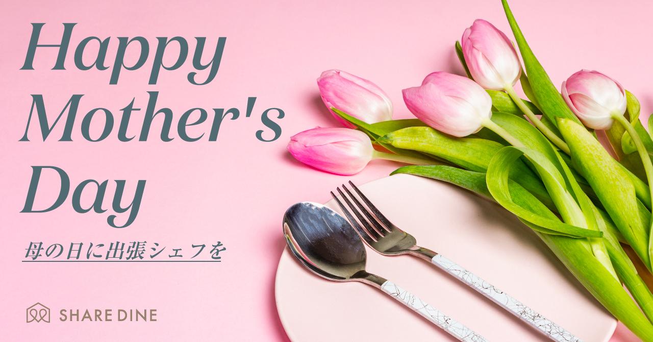 母の日に出張シェフを 自分以外の手料理が食べたい!