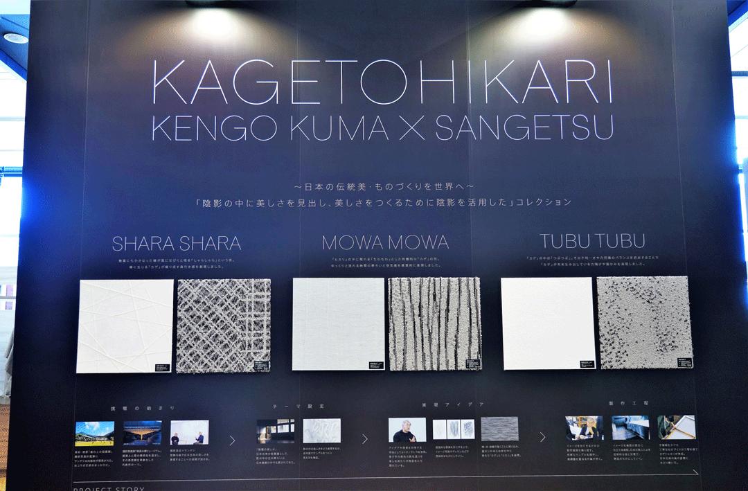 陰影の持つ美しさをテーマにした壁紙と床材「KAGETOHIKARI」 サンゲツが建築家 隈研吾との初コラボで開発