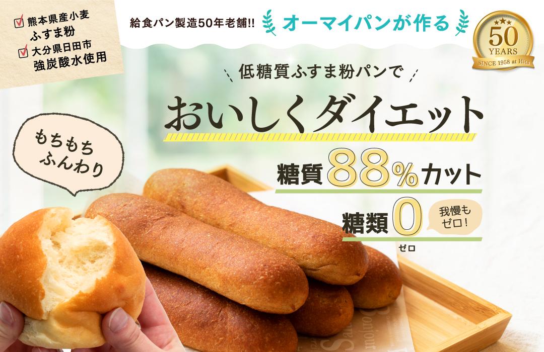 「低糖質ふすま粉パン」がおいしくダイエットできると人気!? すでにシリーズ累計43万個を突破