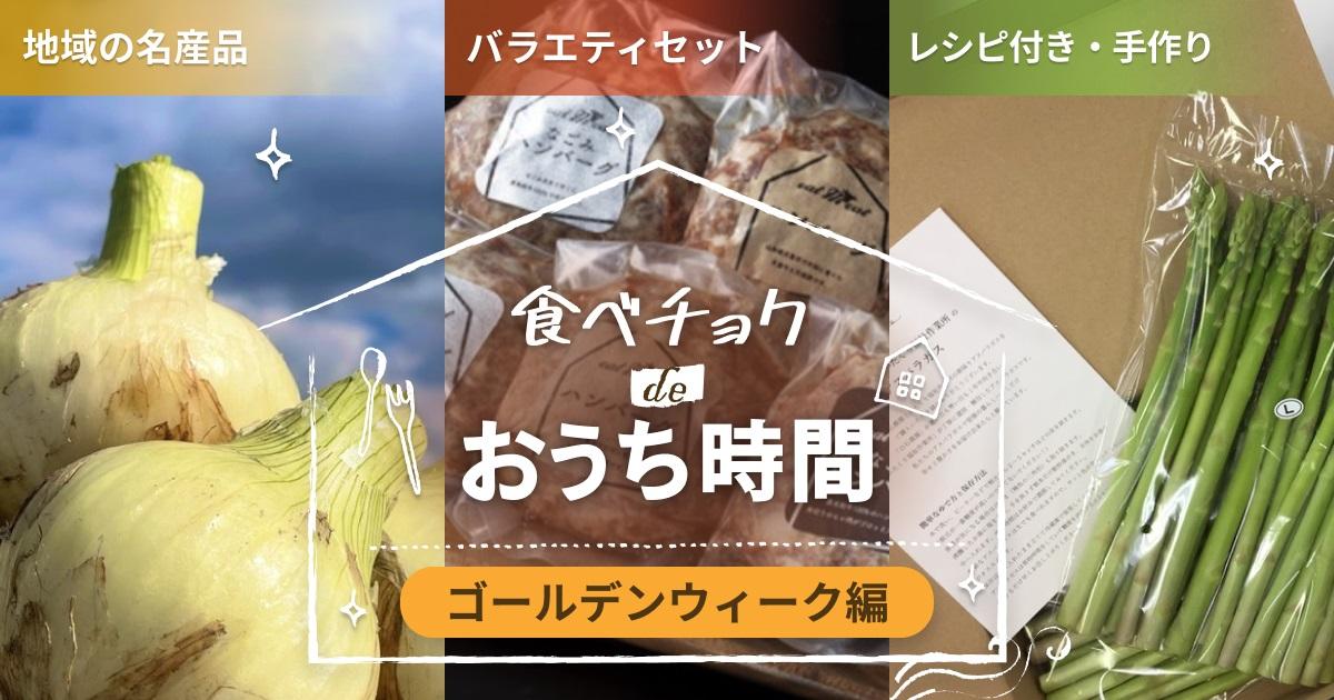 おうちごはんを旅行気分で GW用の特集ページ「食べチョクdeおうち時間」