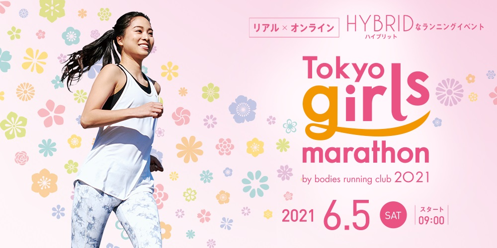 リアル×オンラインのランニングイベント 「東京ガールズマラソン2021」