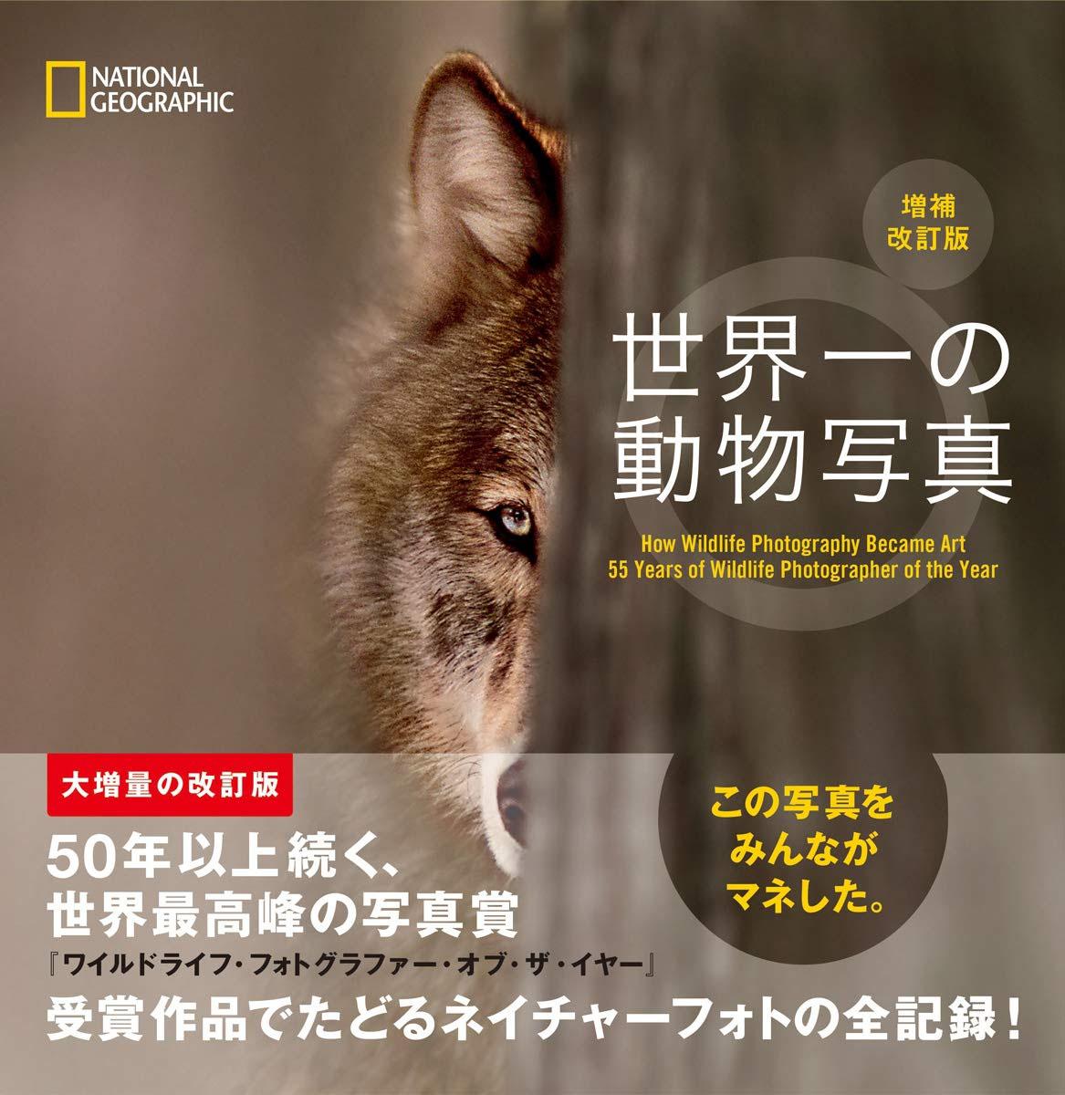 世界一の動物写真集 ため息もれるポートレート