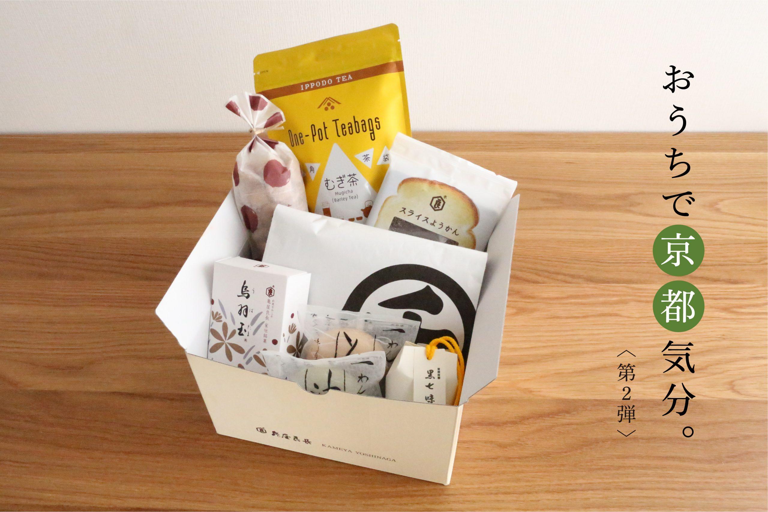 """京の各老舗の""""おいしい""""を詰め合わせに 調味料から和菓子まで、湯葉の炊き込みご飯も手軽に"""