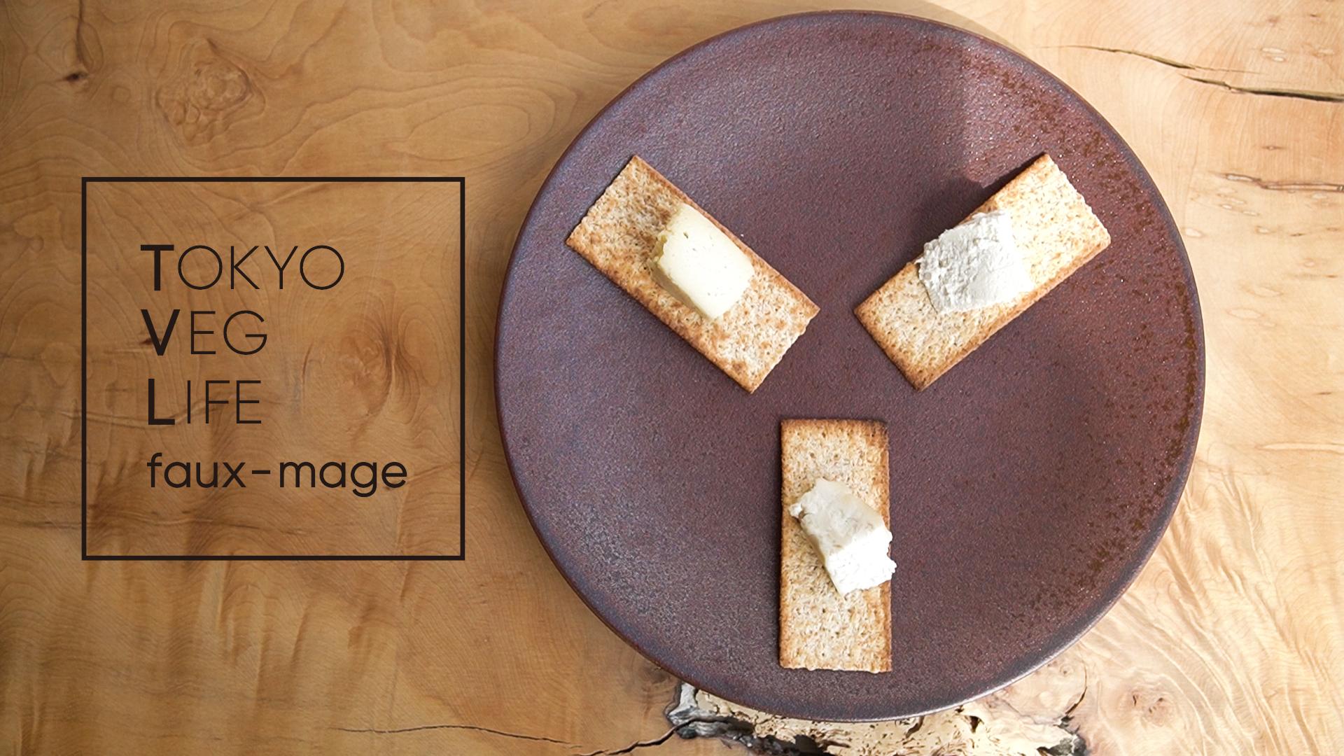 チーズだけど乳製品不使用 「TOKYO VEG LIFE」のビーガンブランド