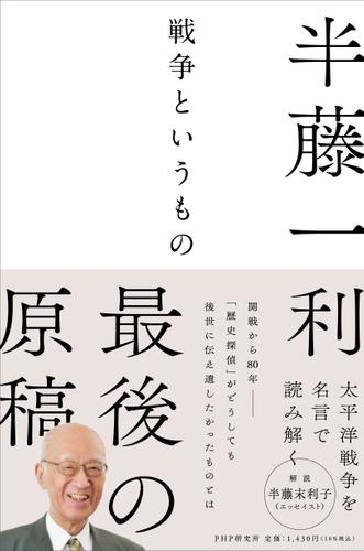 『戦争というもの』 半藤一利氏が体験ふまえ本質を解説