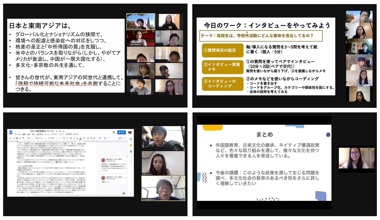 オンライン探究学習プログラム「せかい探究部」の参加者募集 上智学院、高校・大学連携で東南アジアを題材に