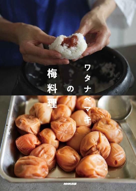 梅仕事と梅干し料理 ワタナベマキさんの60品