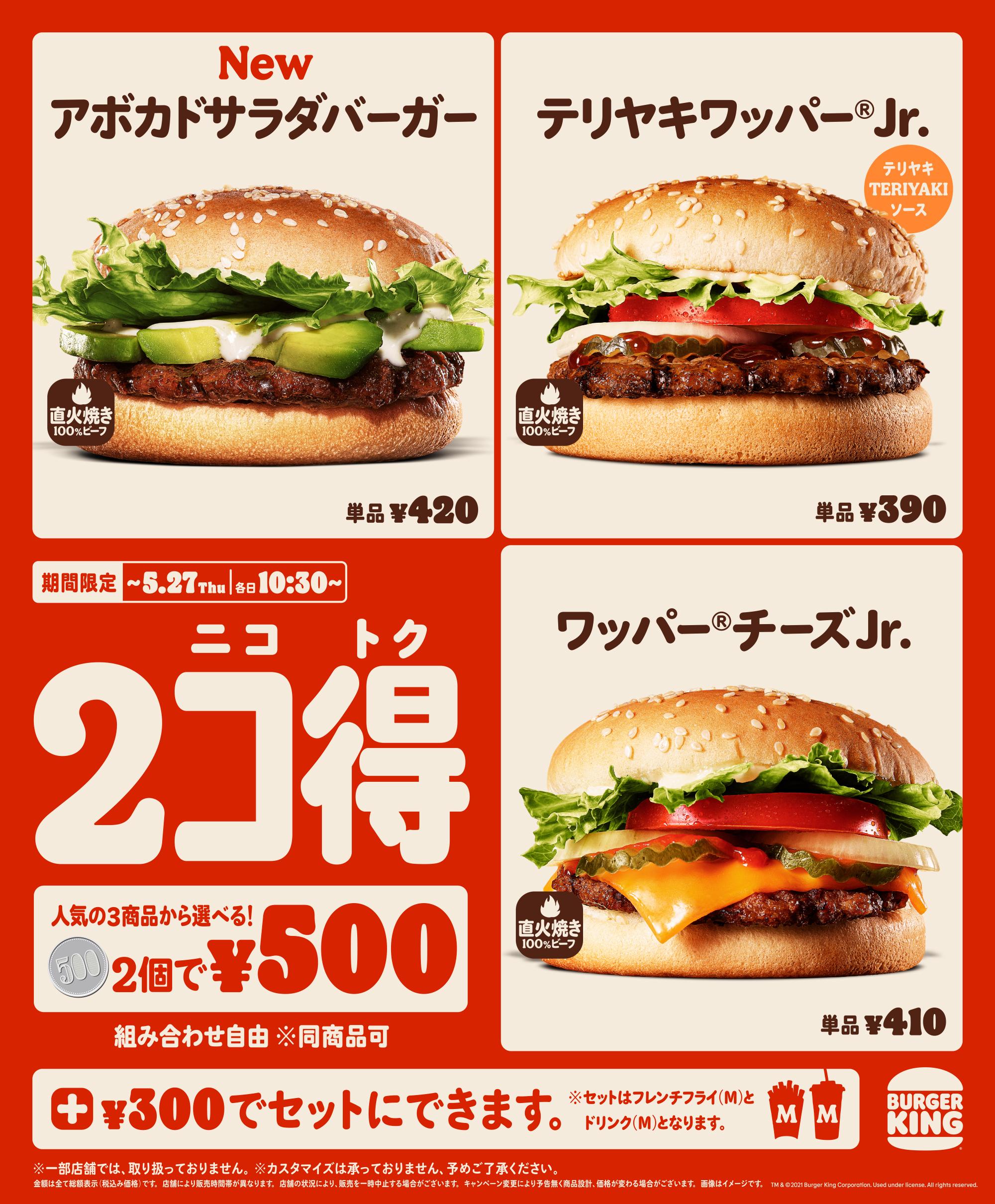 ハンバーガー2個で500円! バーガーキングの「2コ得」キャンペーン