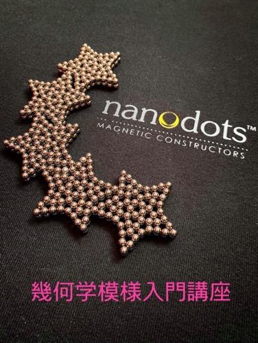 幾何学模様作りに挑戦してみよう 球体磁石ナノドッツ