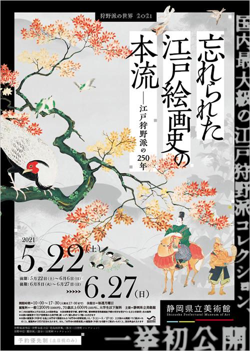 静岡県立美術館で企画展「忘れられた江戸絵画史の本流」を開催 江戸狩野派250年の活動を紹介