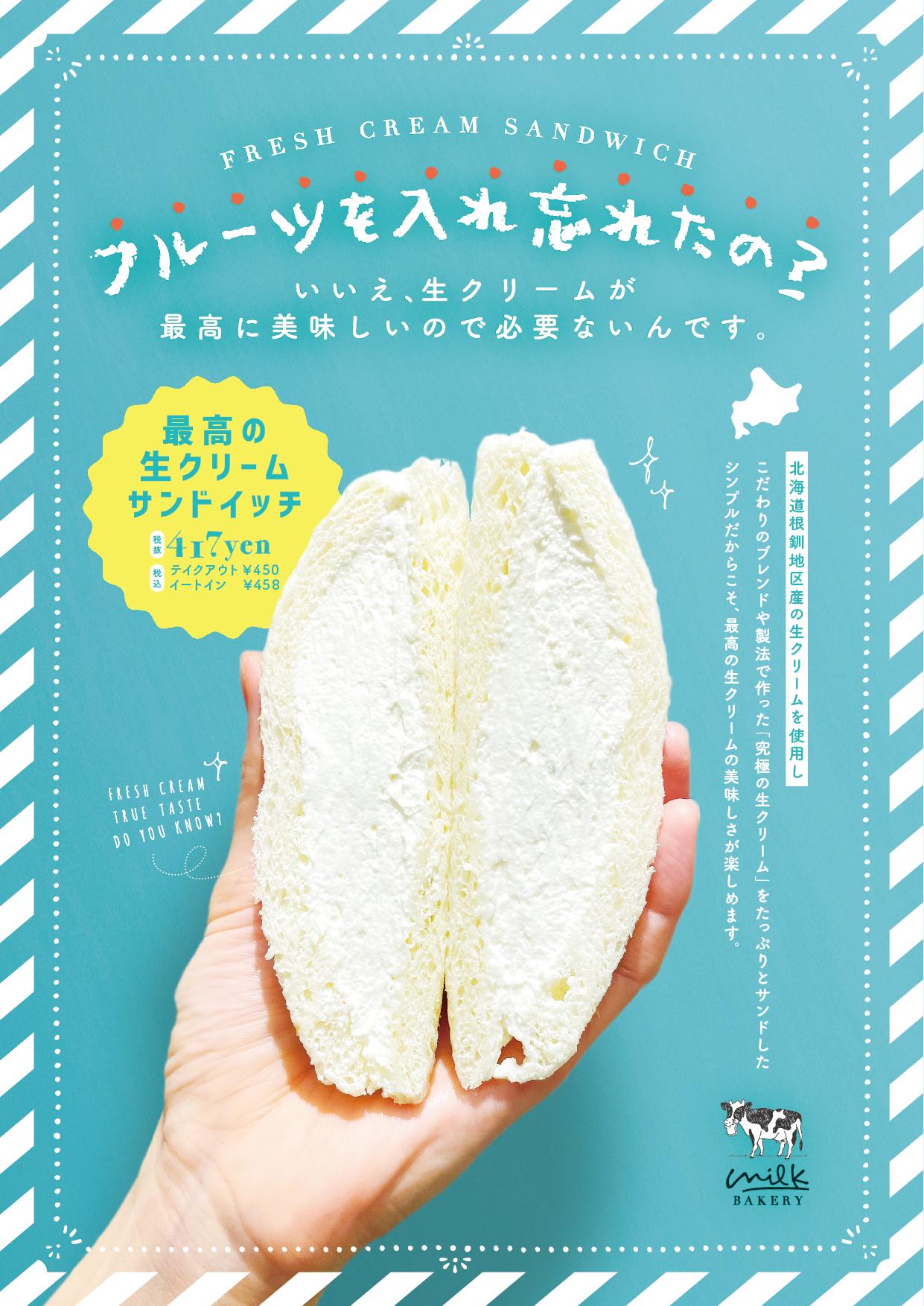 フルーツ不要のおいしさ 最高の生クリームサンドイッチ
