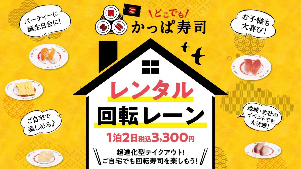 自宅で回転寿司を再現する進化型テイクアウト! かっぱ寿司が「回転寿司レーン」のレンタルを開始