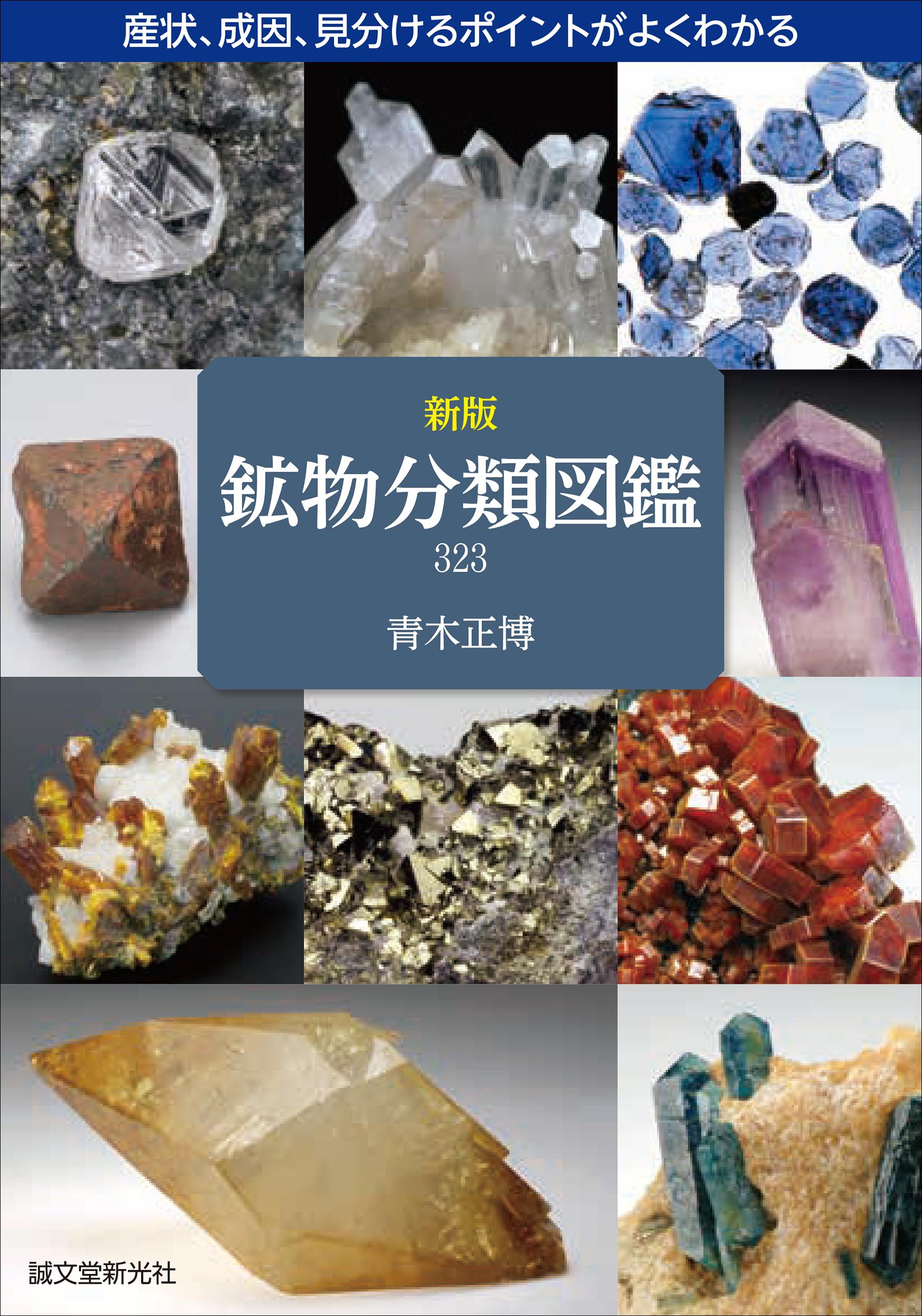 黒曜石から琥珀(こはく)まで カラー写真で知る鉱物