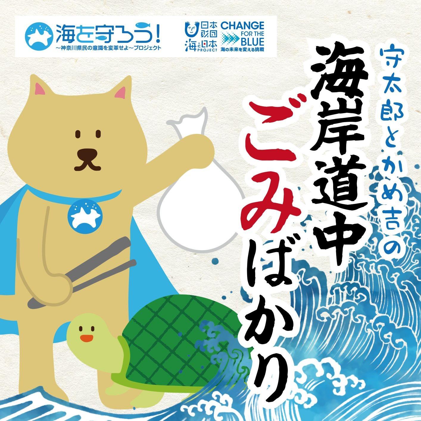 海の大切さを訴えるオリジナル・ボイスドラマ 「守太郎とかめ吉の海岸道中ごみばかり」