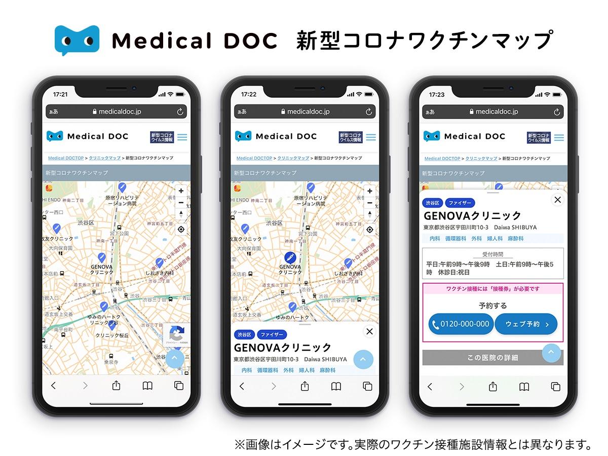 ワクチン接種会場をオンライン地図でチェック そのまま電話や予約も