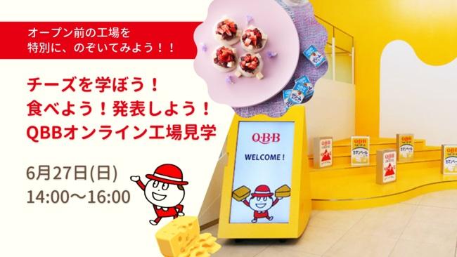 チーズのオリジナルレシピを作って発表しよう 六甲バターのオンライン工場見学