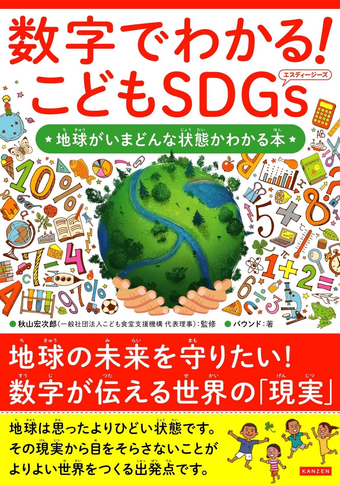 SDGsを自分ごととして理解できる本 世界の「今」を分かりやすく数字で解説