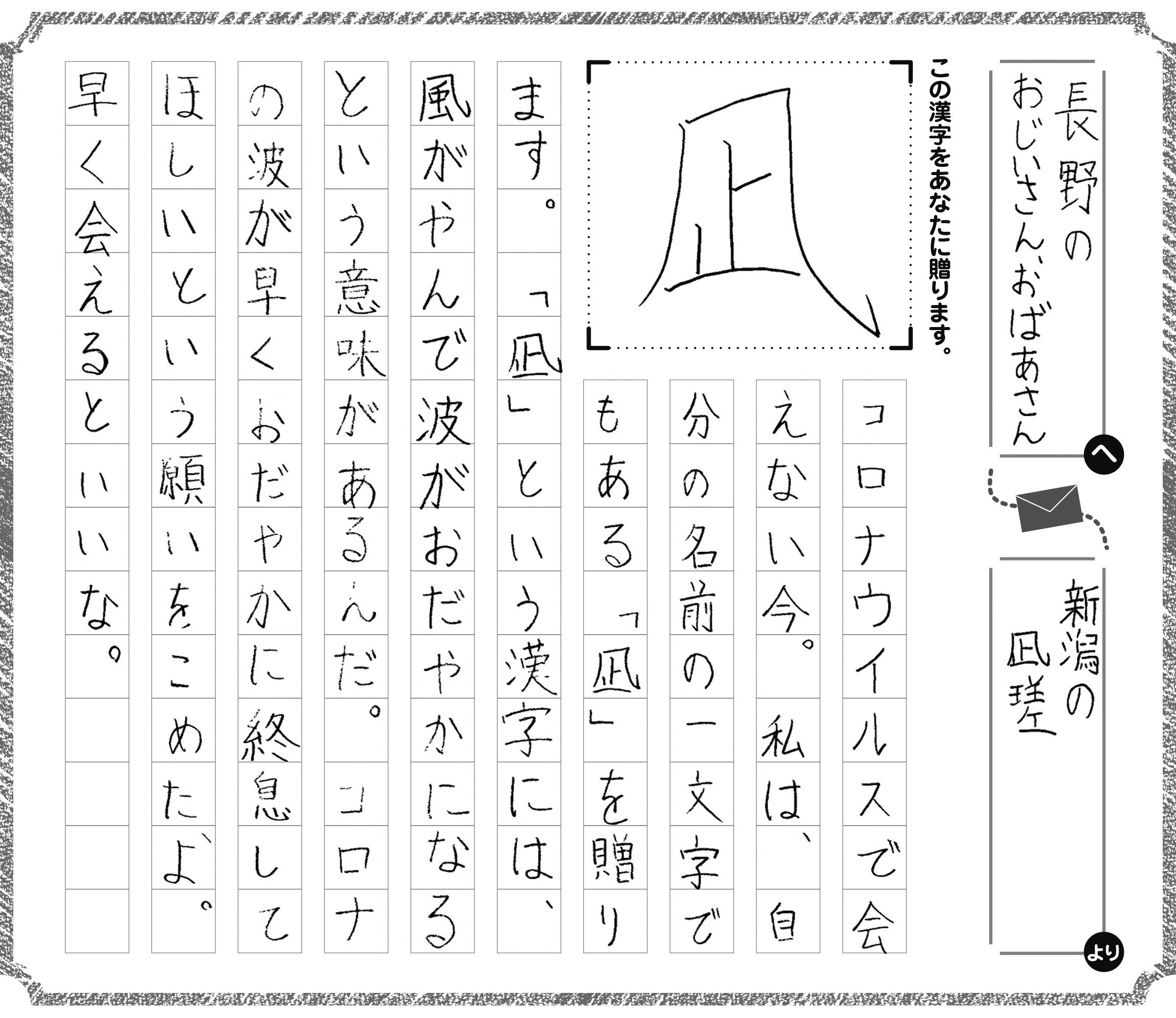 素直な気持ちを漢字で表現して! 漢検「今あなたに贈りたい漢字」募集