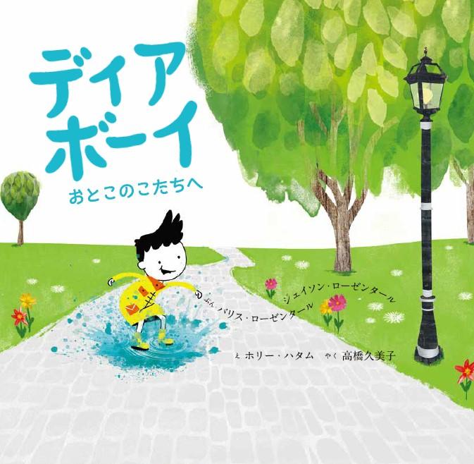 子どもたちへの応援メッセージ ベストセラーの翻訳絵本発売