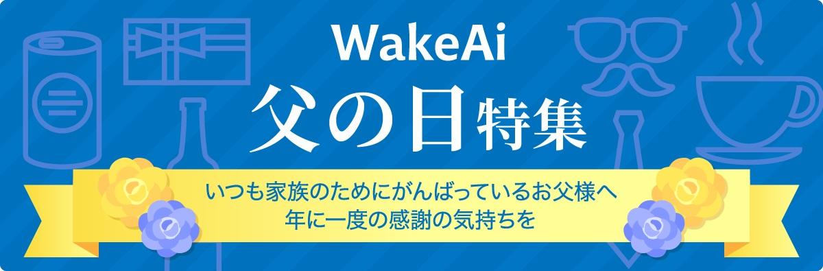 """""""買って応援、食べて応援"""" WakeAiの「父の日特集ページ」"""