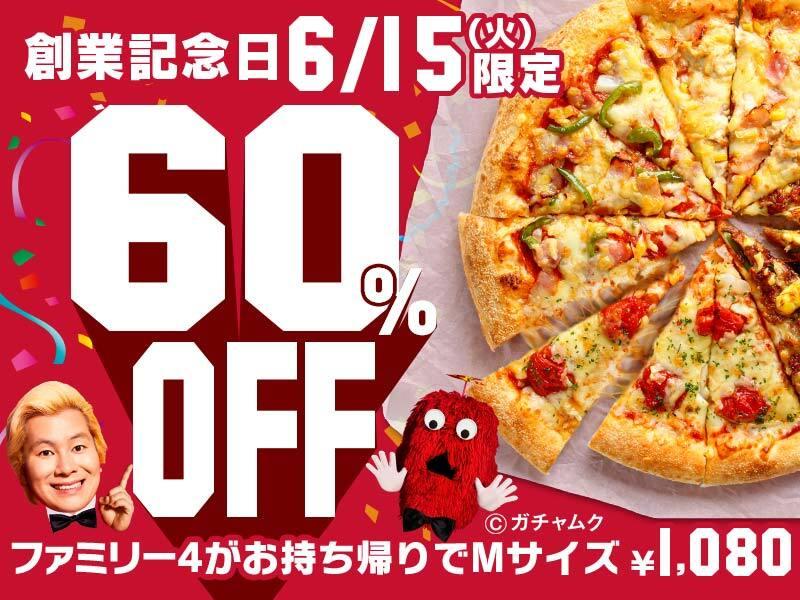 人気ピザが60%OFFに! ピザハットの創業63年記念感謝祭