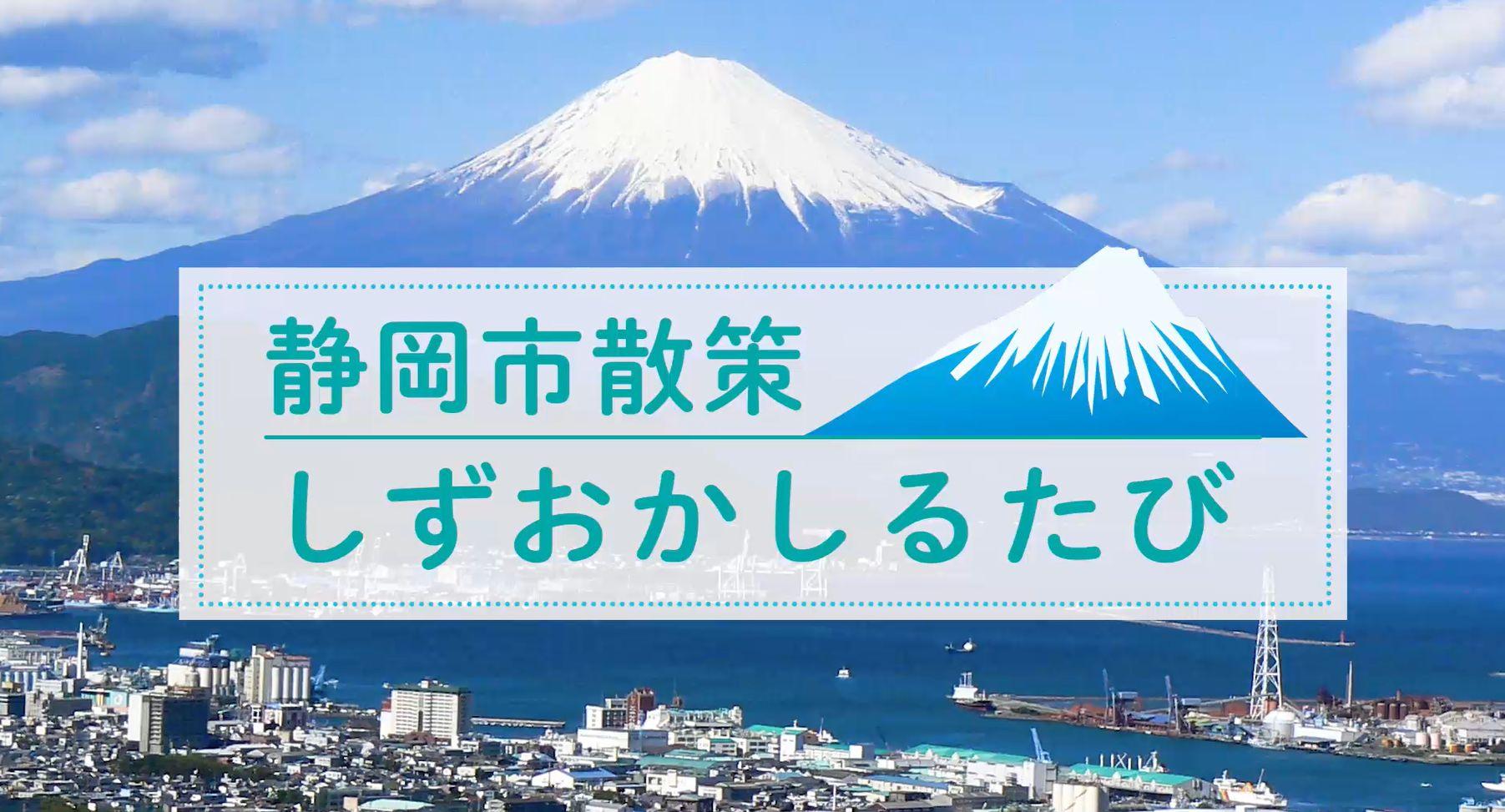 静岡市の美食や名所の魅力発信 「しずおかしるたび」動画を公開
