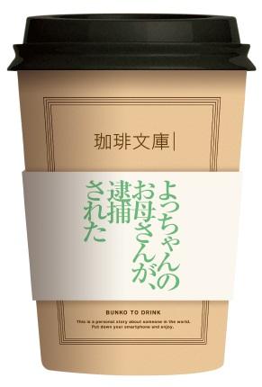 """コーヒーとともに楽しむ""""飲む文庫本"""" 東京・渋谷で期間限定登場"""