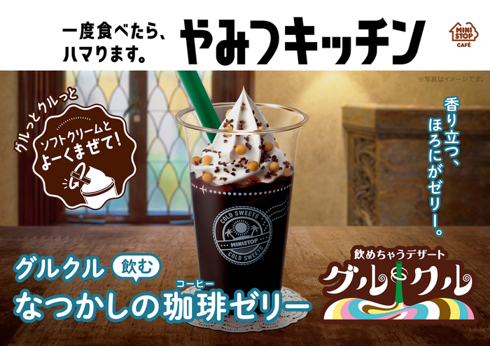 ミニストップの「飲めちゃうデザート」第2弾 新感覚「飲むなつかしの珈琲(コーヒー)ゼリー」