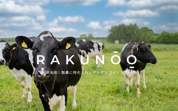 酪農に特化したオンラインツアーで牧場をもっとよく知ろう 北海道雄武町の「RAKUNOO」