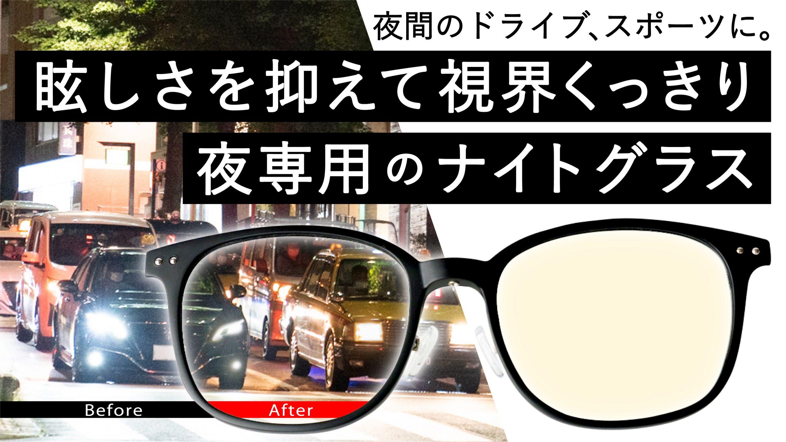 夜専用のメガネ! 視力をサポートする「ナイトグラス」