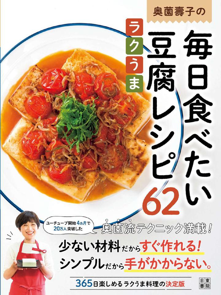 奥薗さんの豆腐レシピ満載 簡単でおいしいおかずにデザートも