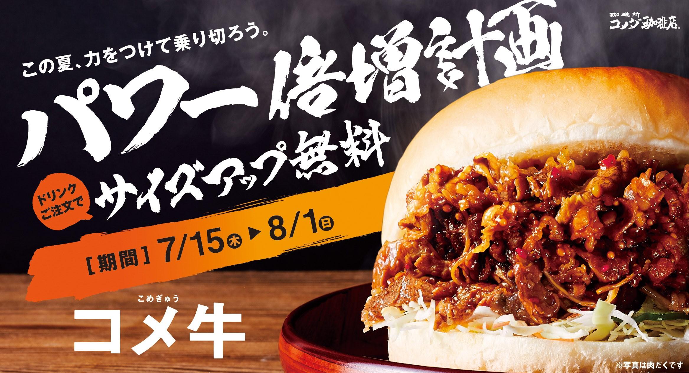 コメダ珈琲店が「パワー倍増計画」 牛カルビ肉の量が選べるバーガー「コメ牛」