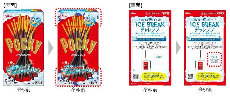 """""""凍らせポッキー""""で謎解きにチャレンジ! 冷やすとヒントが浮かぶ限定デザイン、江崎グリコ"""