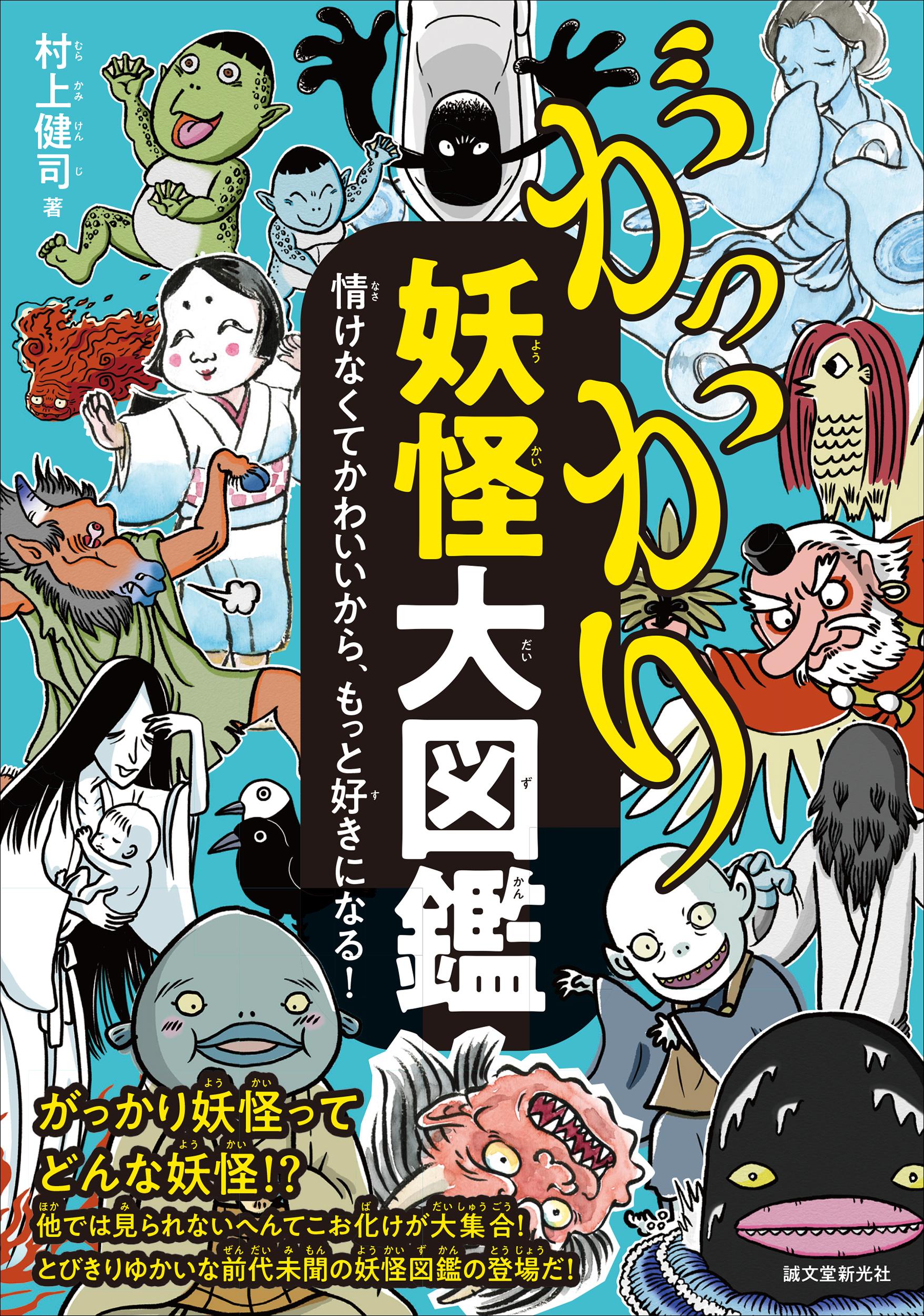この夏は妖怪が好きになってしまうかも? 日本各地に伝わるトホホな奴らが大集合「がっかり妖怪図鑑」