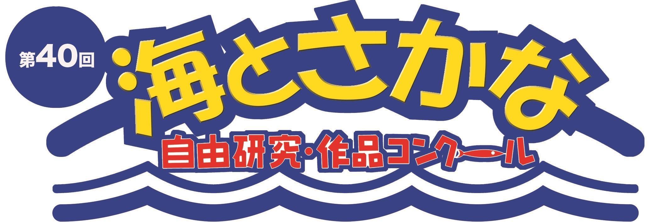 福島の海の深海生物や潮目を見にいこう 「アクアマリンふくしま」オンラインツアー