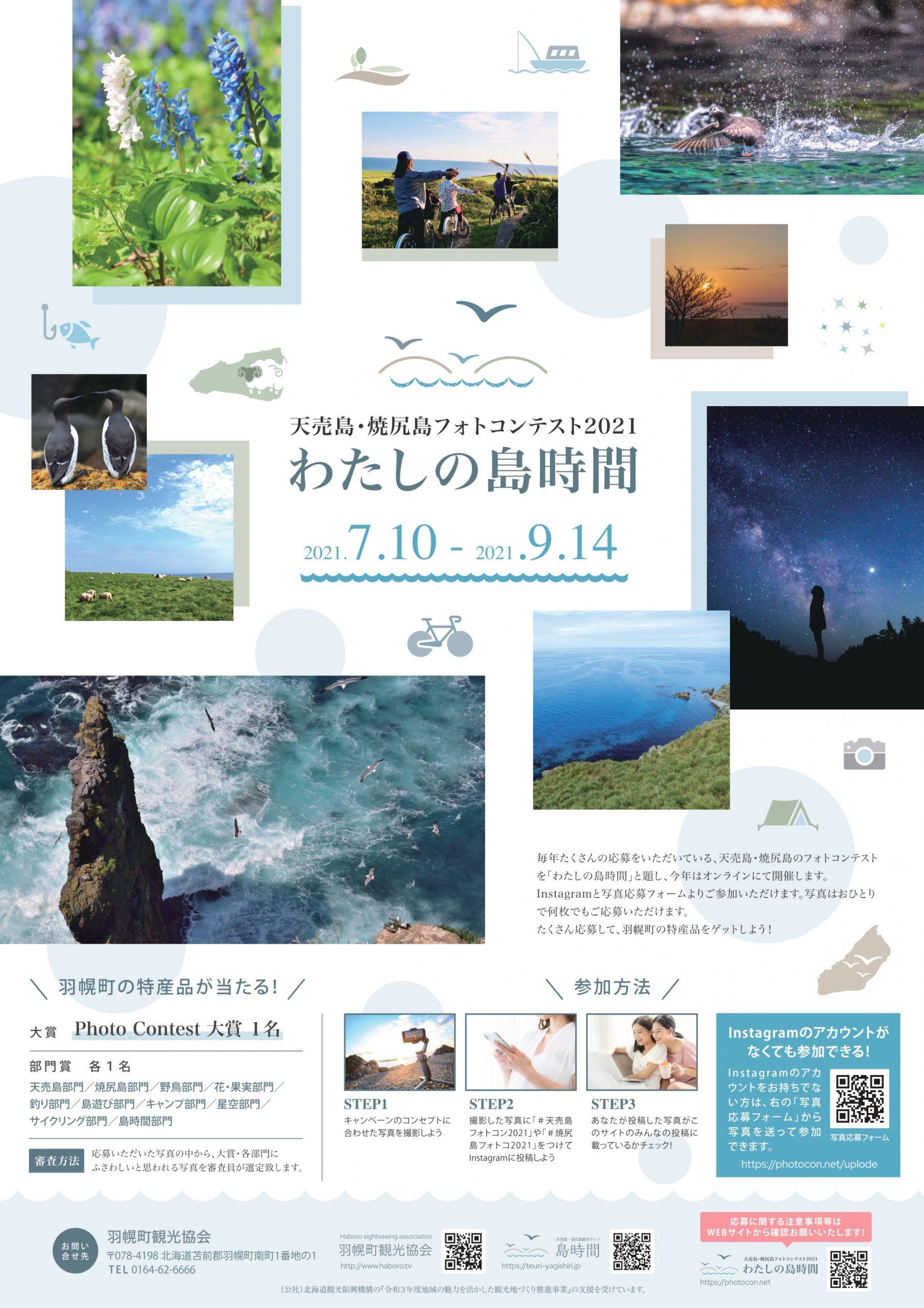 北海道・天売島、焼尻島を題材にフォトコンテスト 島の魅力が伝わる写真への賞品は町の特産品