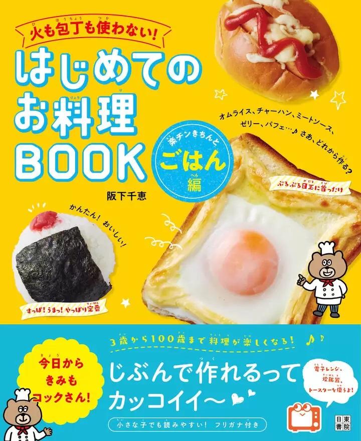 火も包丁も使わずにできる! 初めての料理をサポートするお料理BOOK