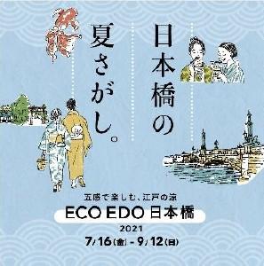 日本橋の夏を探して五感で楽しむ 「金魚スイーツ&バルさんぽ」や浴衣着付けサービスなど