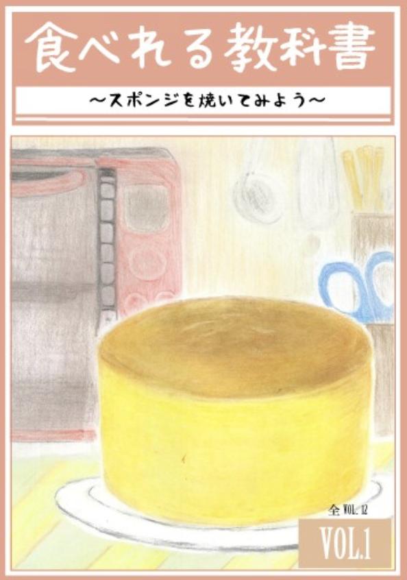 自宅がお菓子教室に 知って作って食べるための教科書