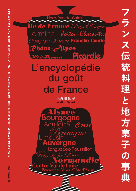仏の食文化と歴史を解説 レシピとしての実用性もある事典