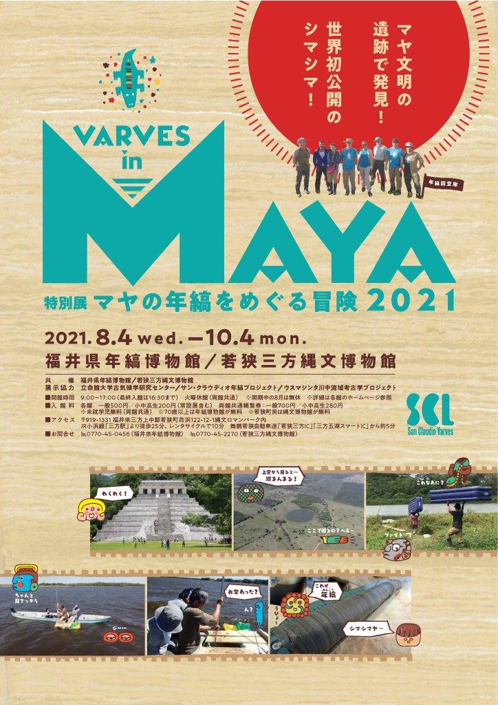 福井県年縞博物館で、マヤ文明の「年縞」調査を紹介する特別企画展 若狭三方縄文博物館と合同で企画