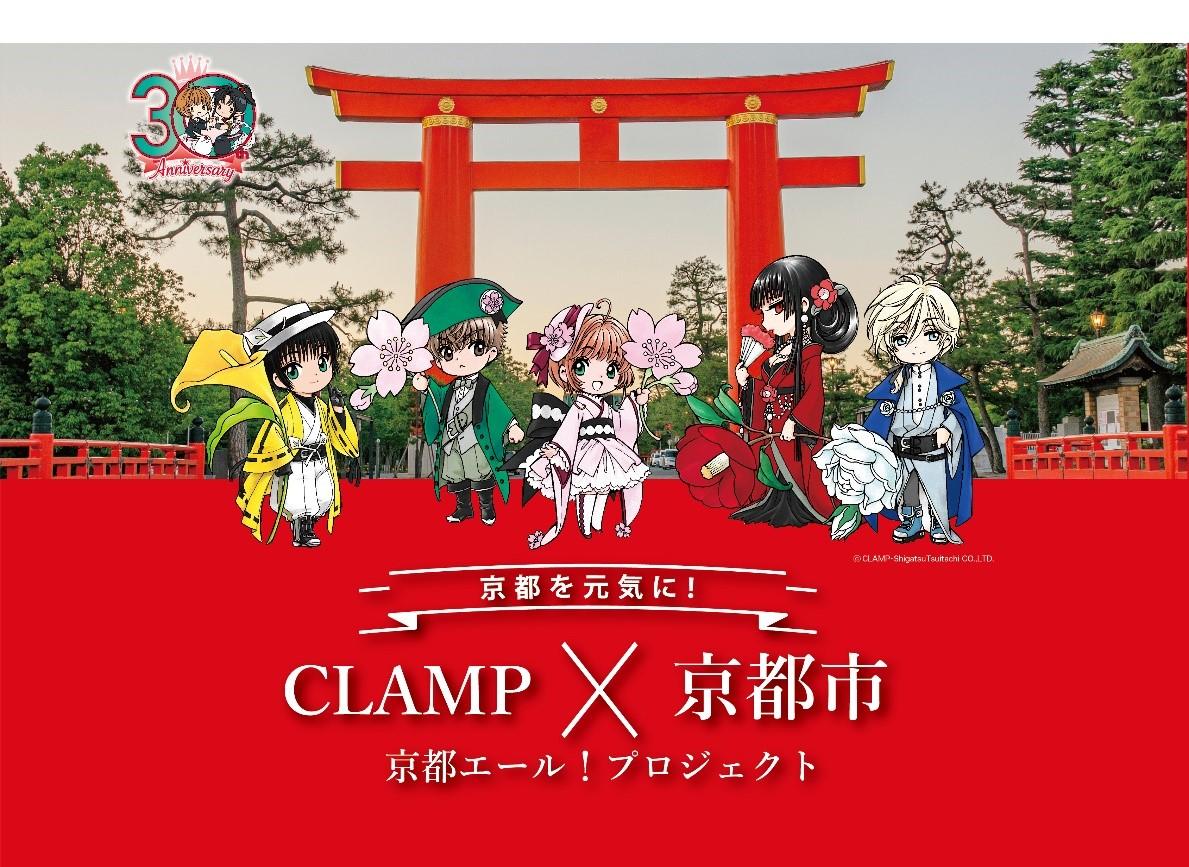 CLAMP×伝統産業のコラボ 「京都エール!プロジェクト」