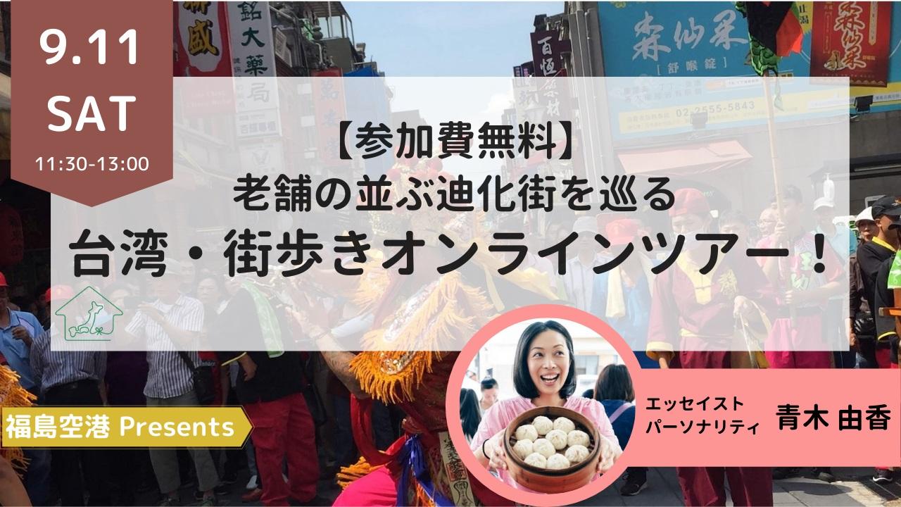 迪化街までひとっ飛び 台湾オンラインツアーで楽しく旅の予習を