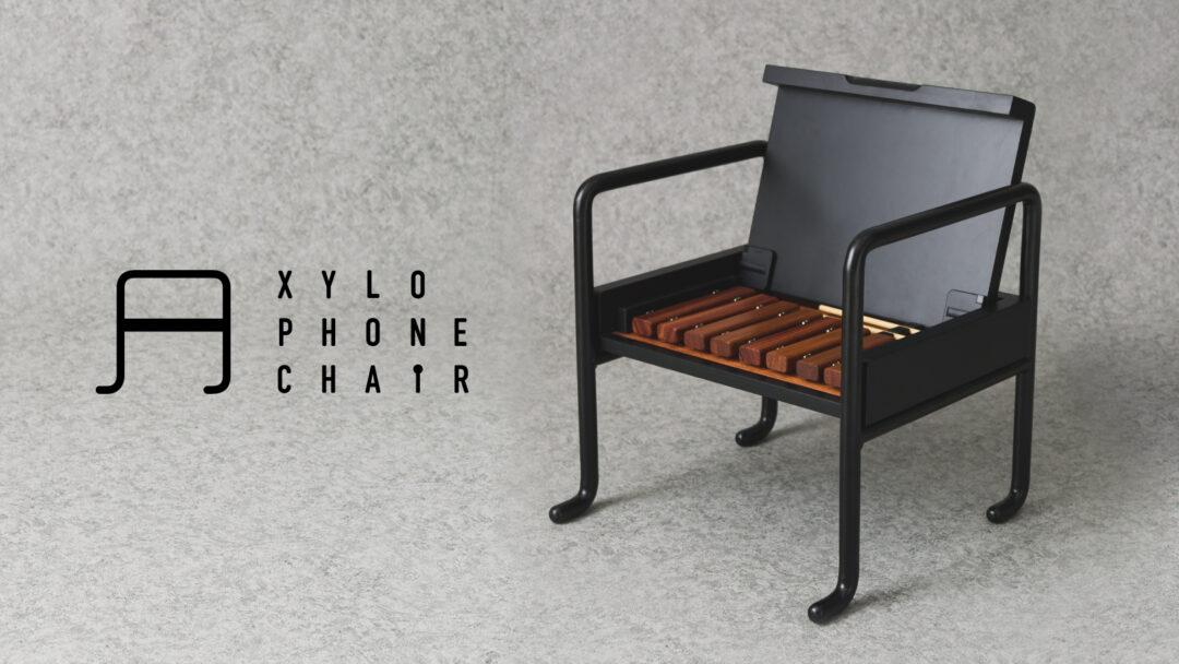 椅子だけど木琴? インテリアとしても素敵なシロフォンチェア