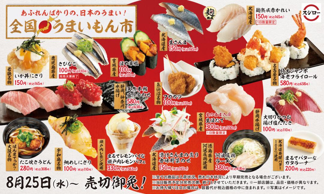 日本各地の新鮮なネタやご当地ネタが大集合 スシローが「全国うまいもん市」
